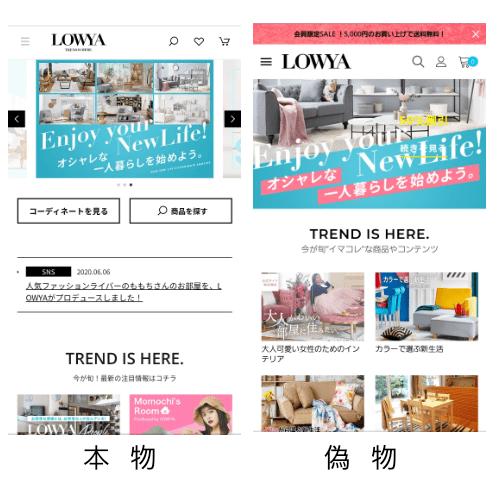 LOWYA公式と偽サイトの比較画像