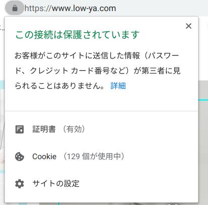 LOWYAのサーバー証明書