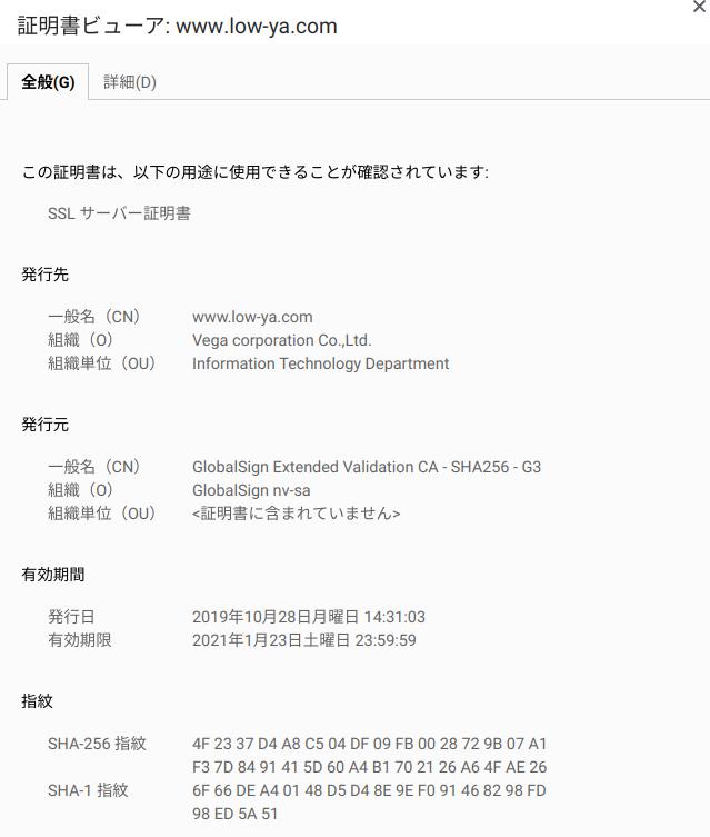 LOWYAのサーバー証明書2